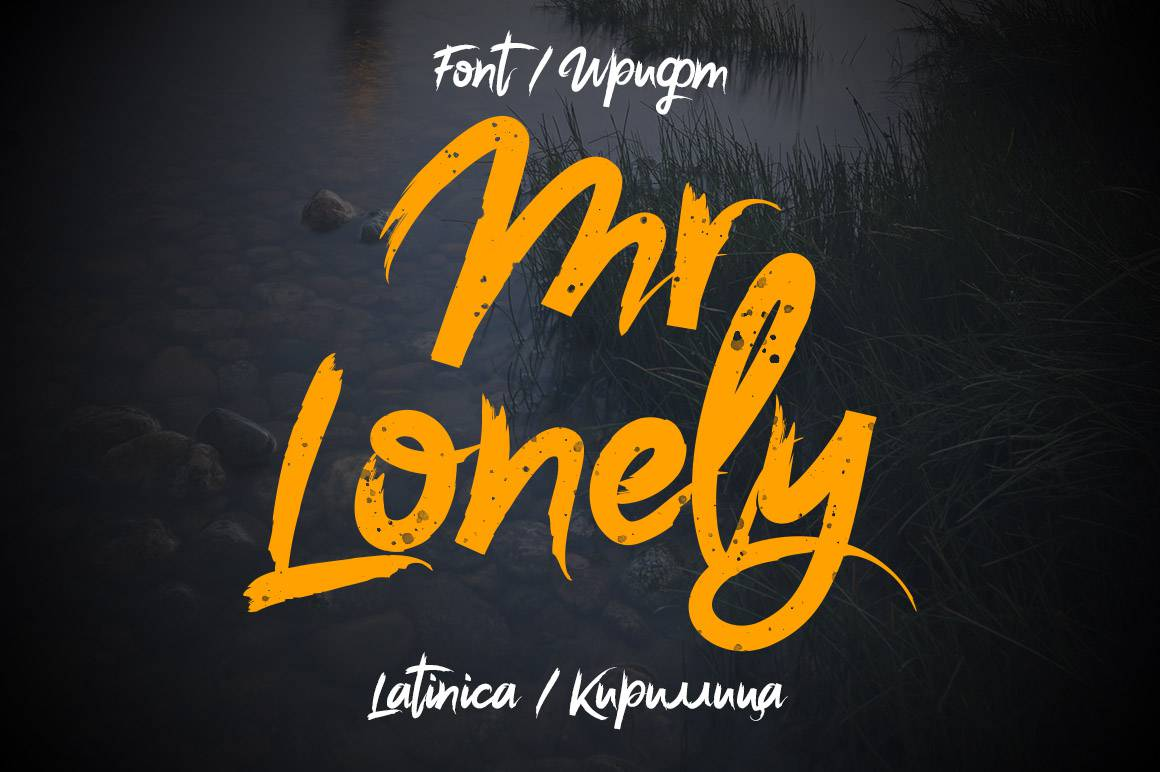Шрифт Mr. Lonely Cyrillic