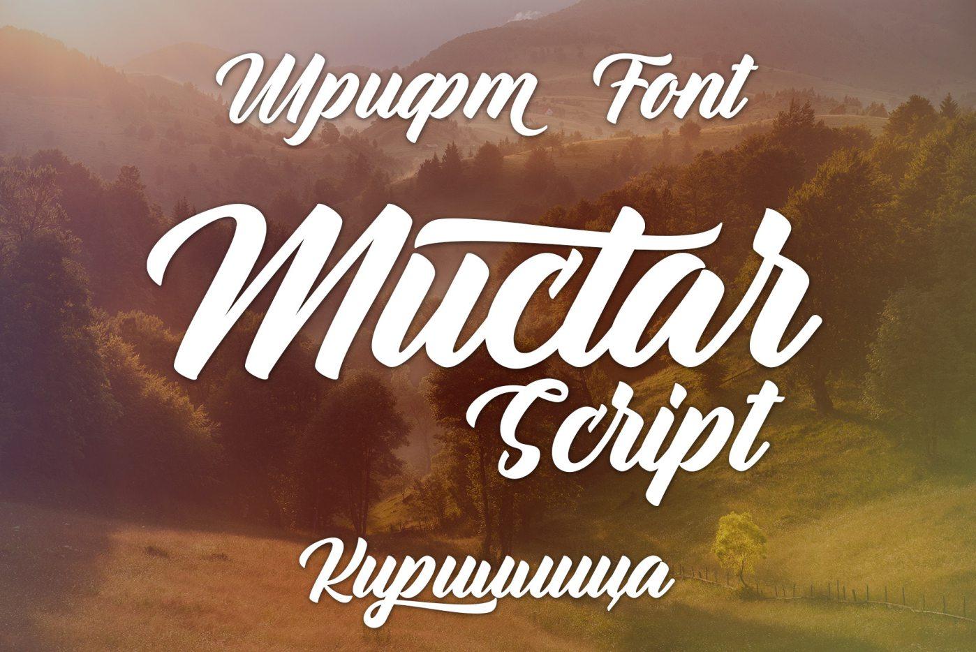 Шрифт Muctar Script Cyrillic