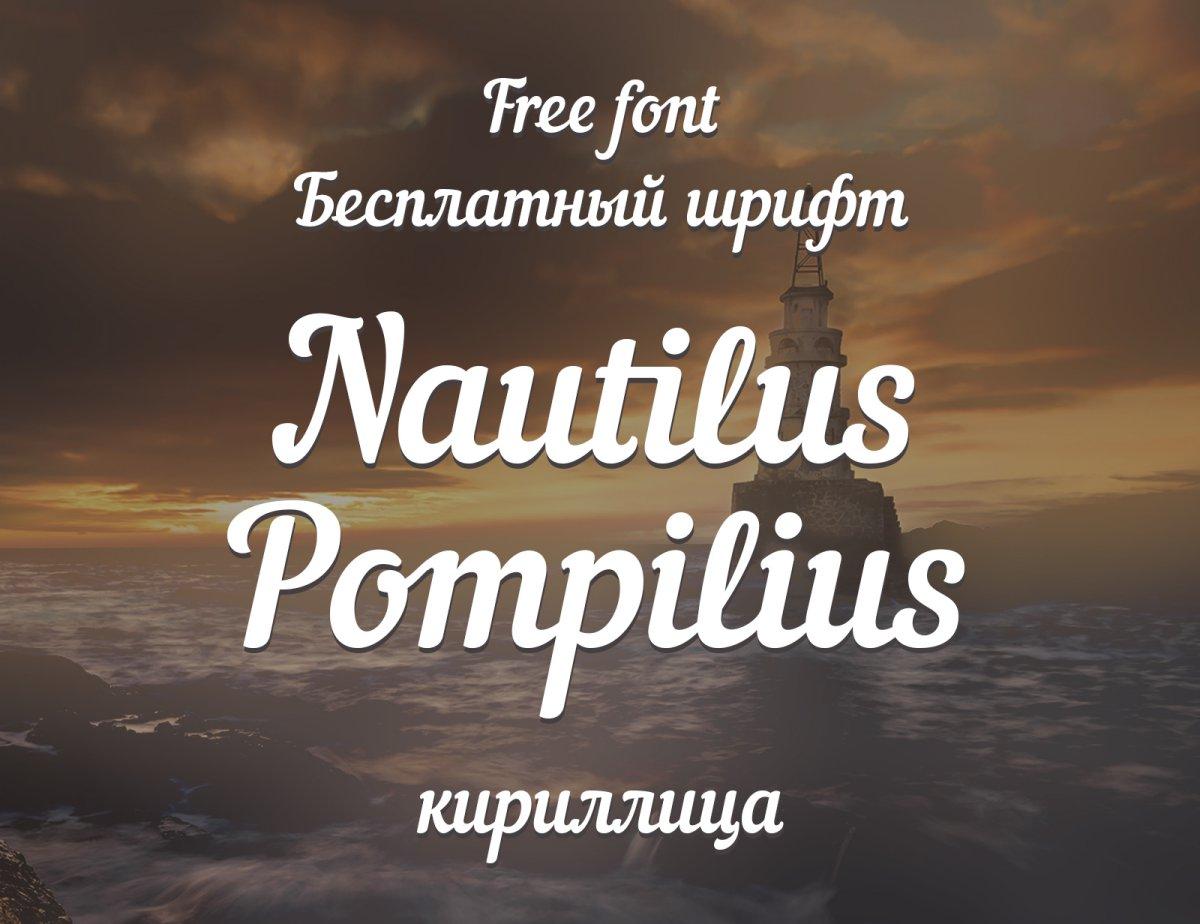 Шрифт Nautilus Pompilius Cyrillic