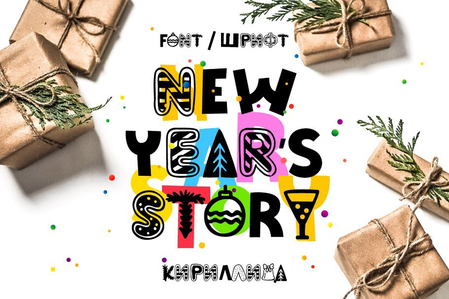 Новогодний шрифт New Year's Story Cyrillic