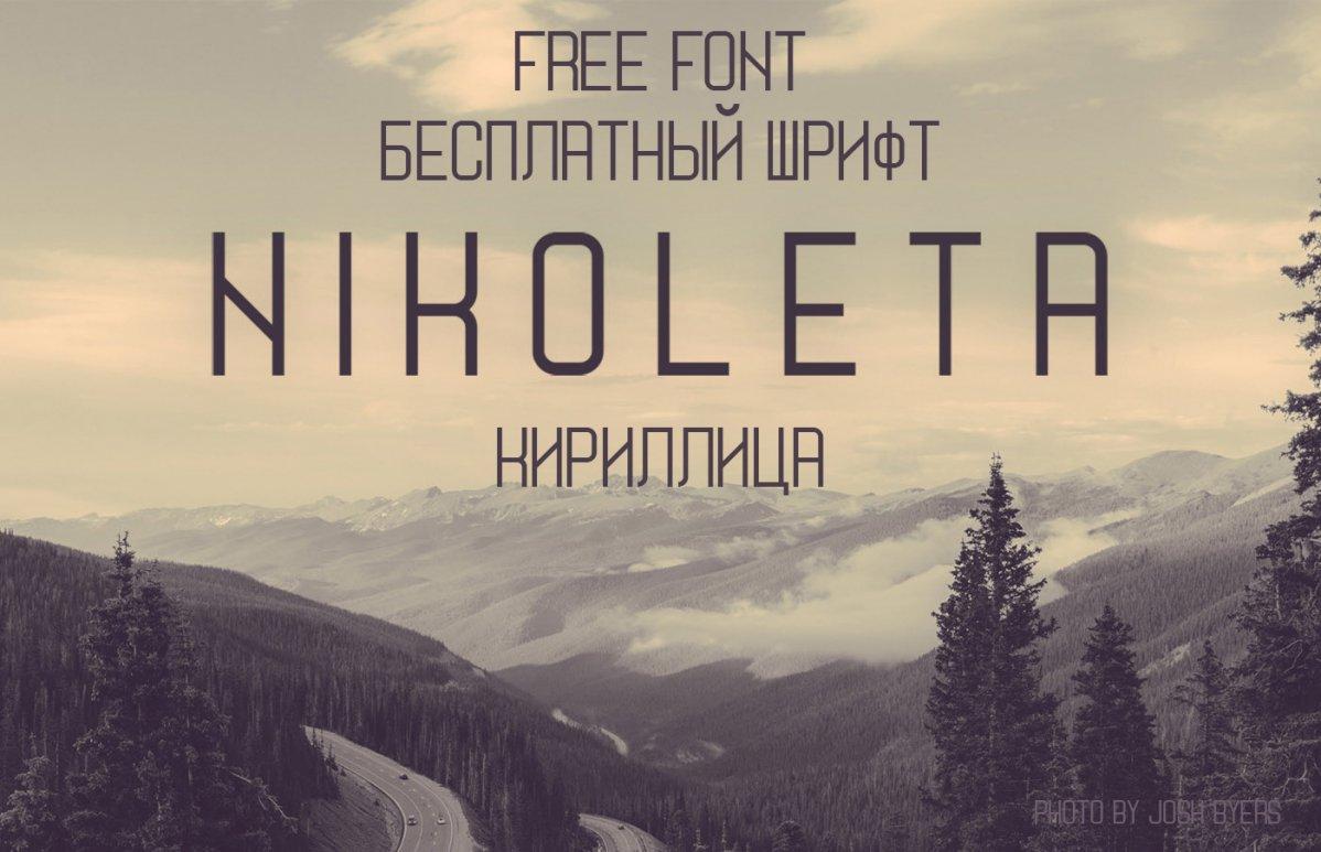 Шрифт Nikoleta Кириллица