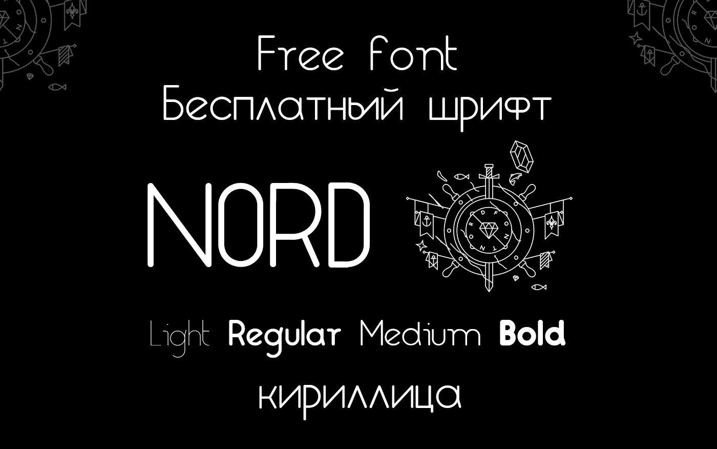 Шрифт Nord Cyrillic