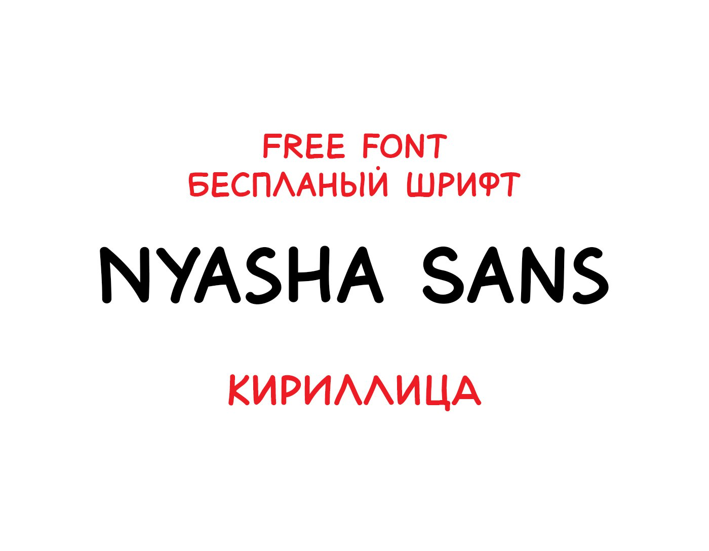 Шрифт Nyasha Sans Cyrillic