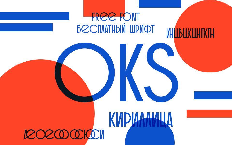Шрифт OKS Cyrillic