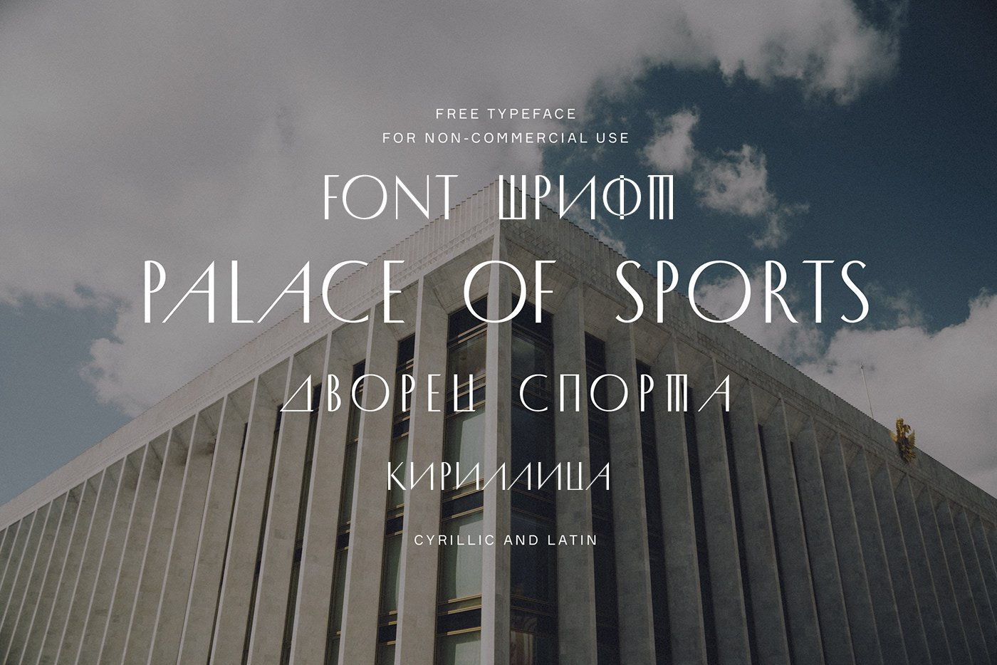 Шрифт Palace of Sports Cyrillic