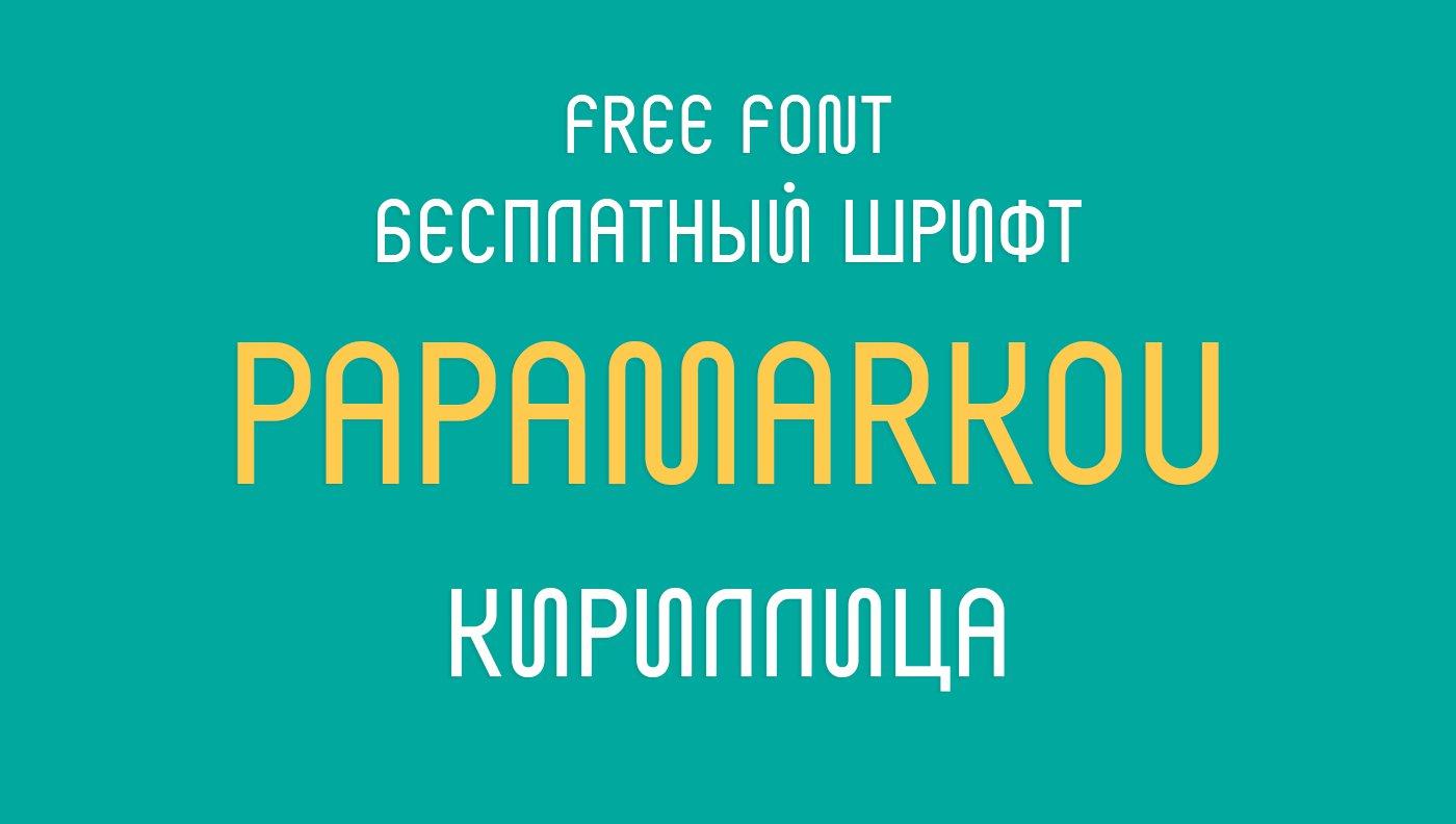 Шрифт Papamarkou Cyrillic