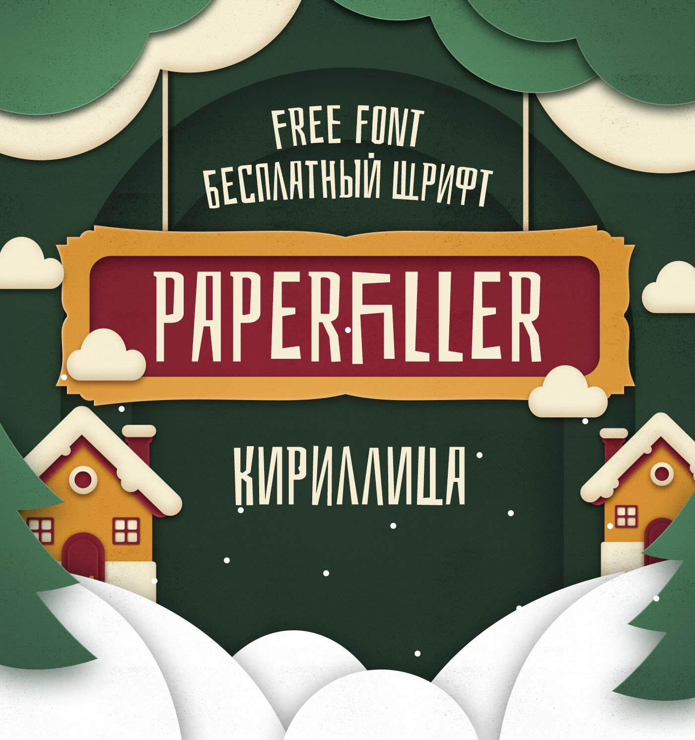 Шрифт Paperfiller Cyrillic