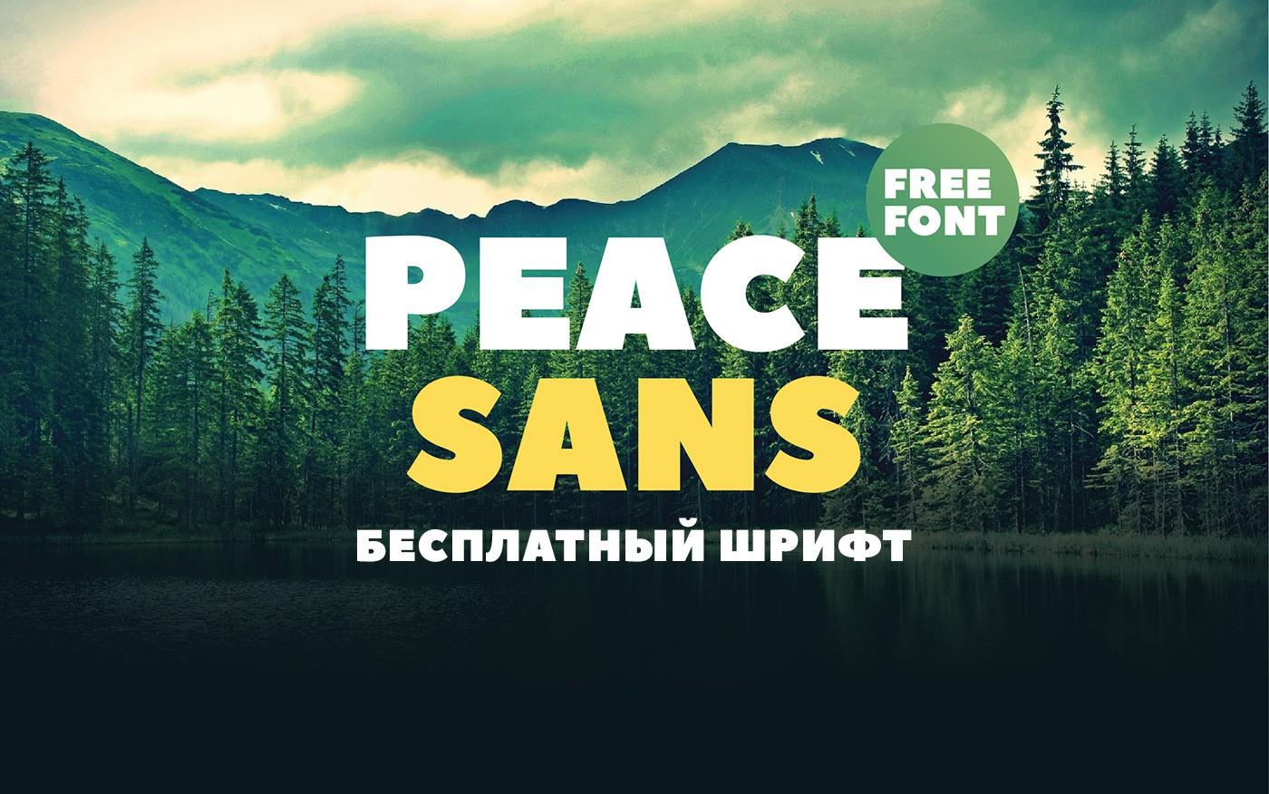 Шрифт font Peace Sans скачать бесплатно