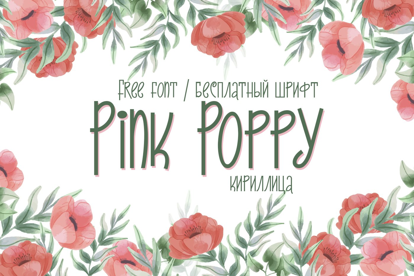 Шрифт Pink Poppy Cyrillic