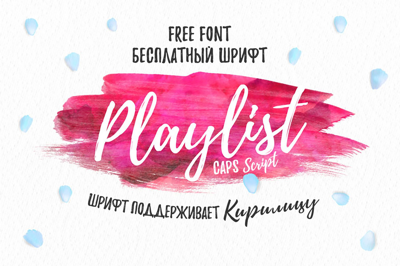 Шрифт Playlist Cyrillic