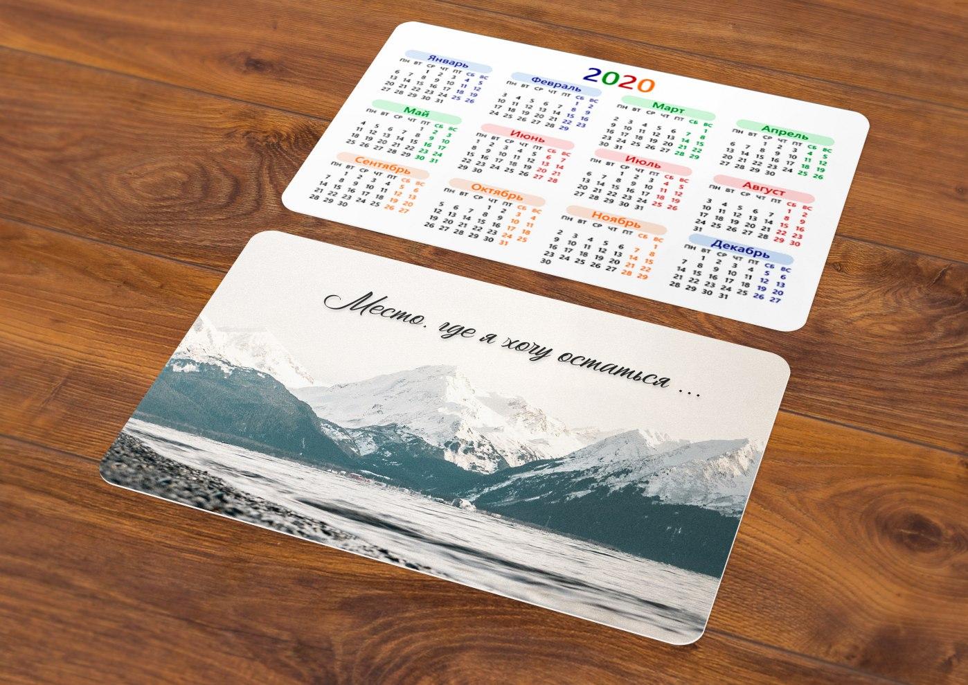 Free Pocket calendar Mockup PSD