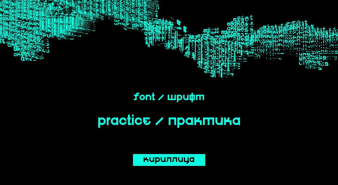 Шрифт Practice Cyrillic
