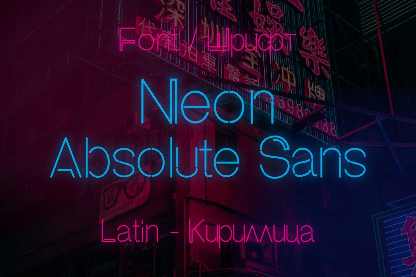 Шрифт Neon Absolute Sans Cyrillic