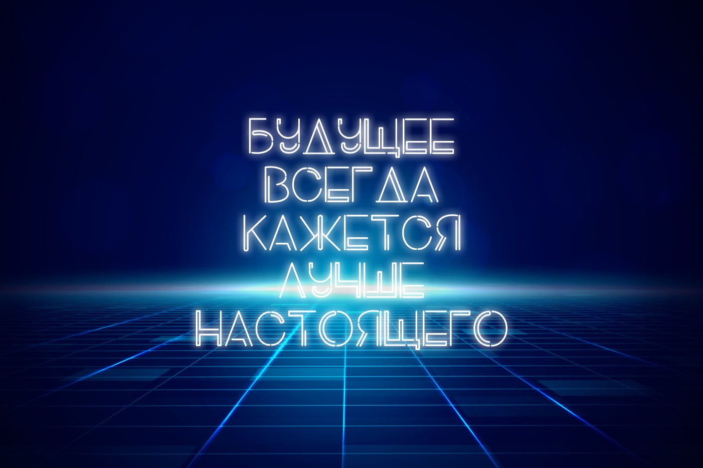 Шрифт Neon Absolute Sans Cyrillic