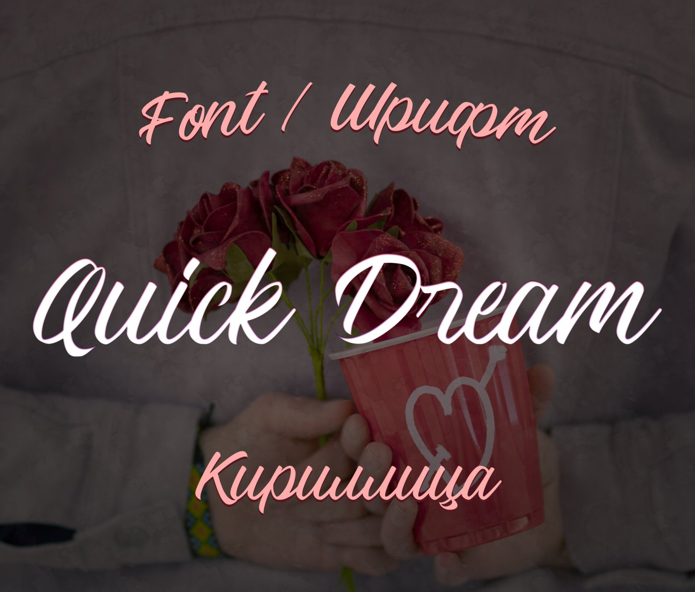 Шрифт Quick Dream Cyrillic