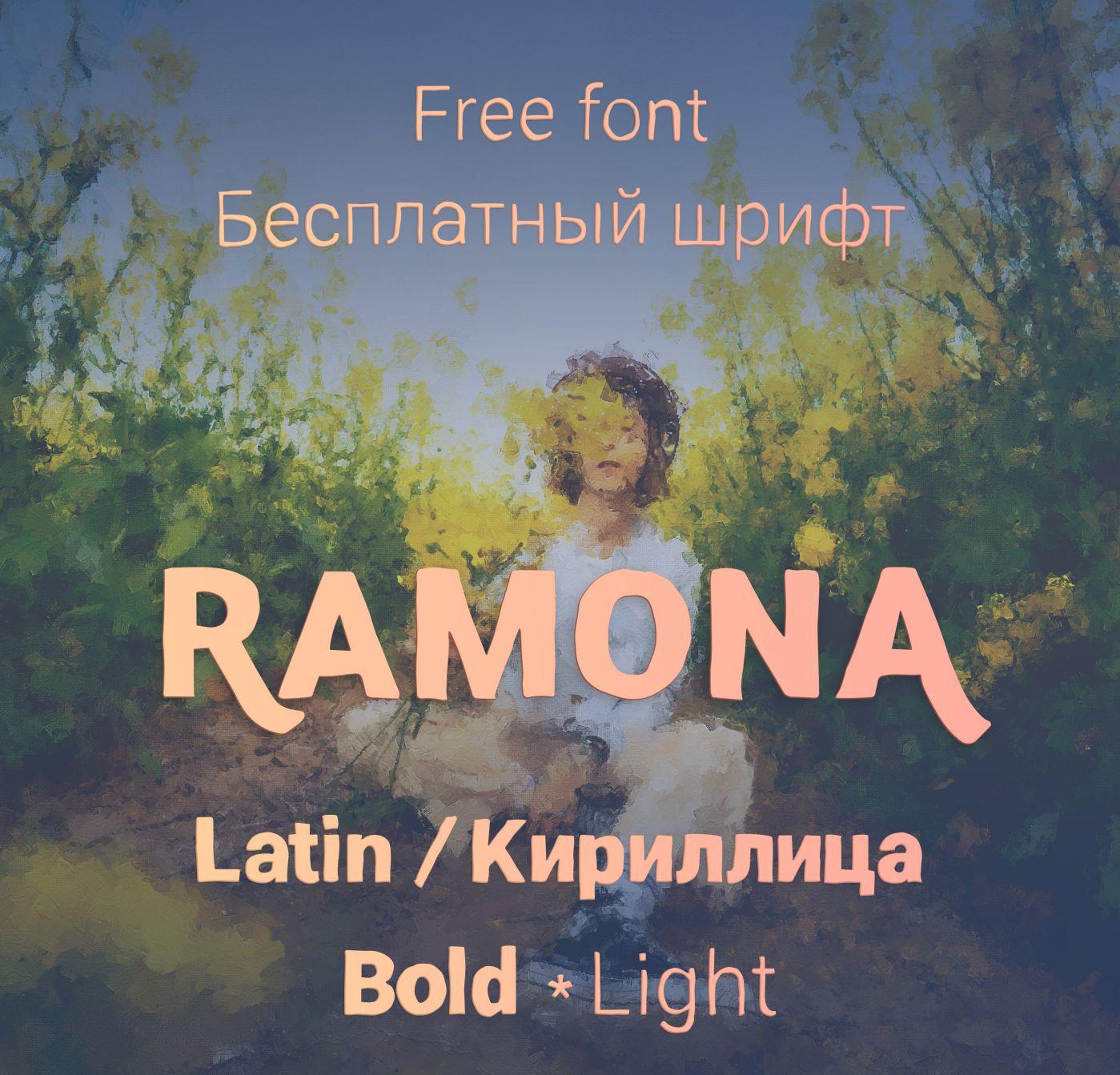 Шрифт Ramona Cyrillic