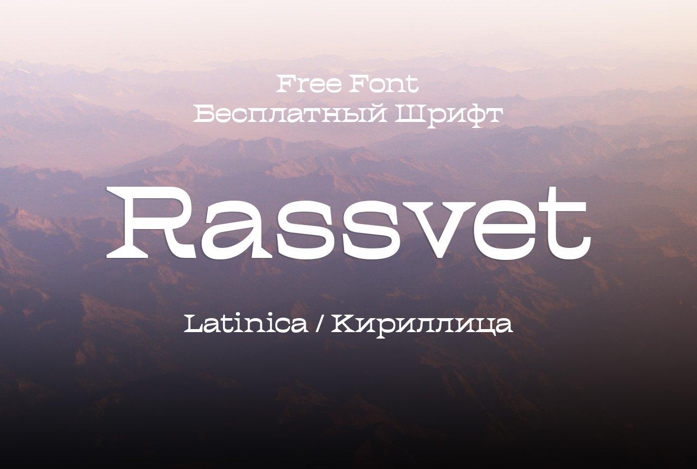 Шрифт Rassvet Cyrillic