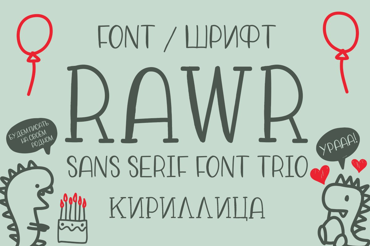 Шрифт Rawr Sans Serif Font Trio Cyrillic