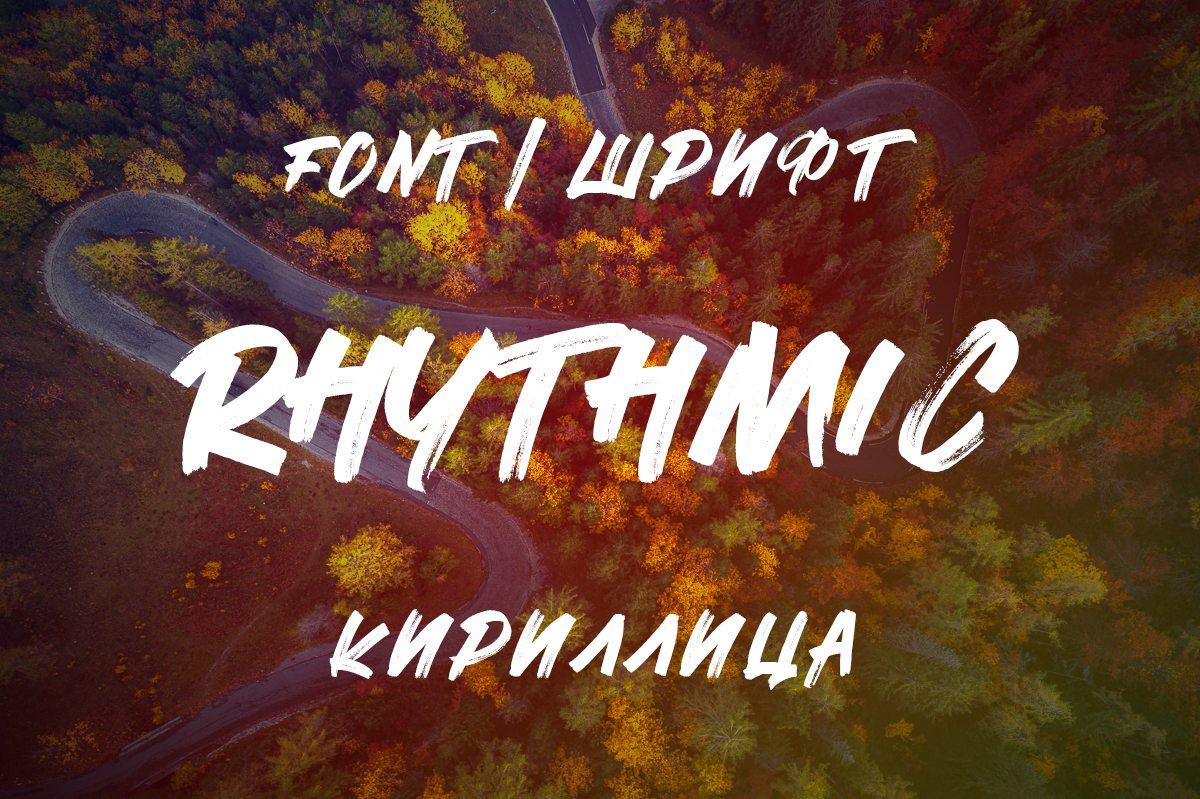 Шрифт Rhythmic Cyrillic