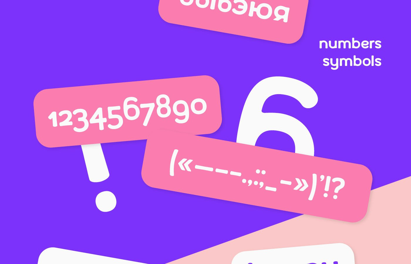 Шрифт Rounded Cyrillic