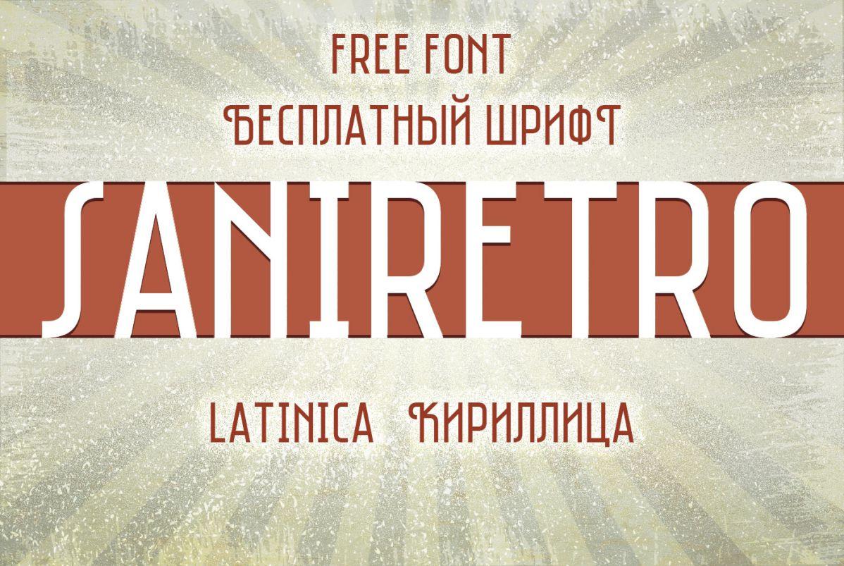 Шрифт Saniretro Cyrillic