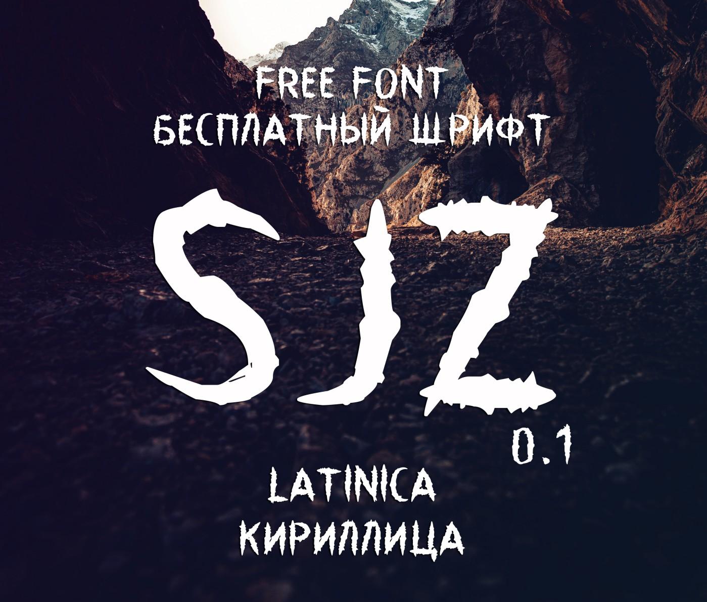 Шрифт Sjz Cyrillic