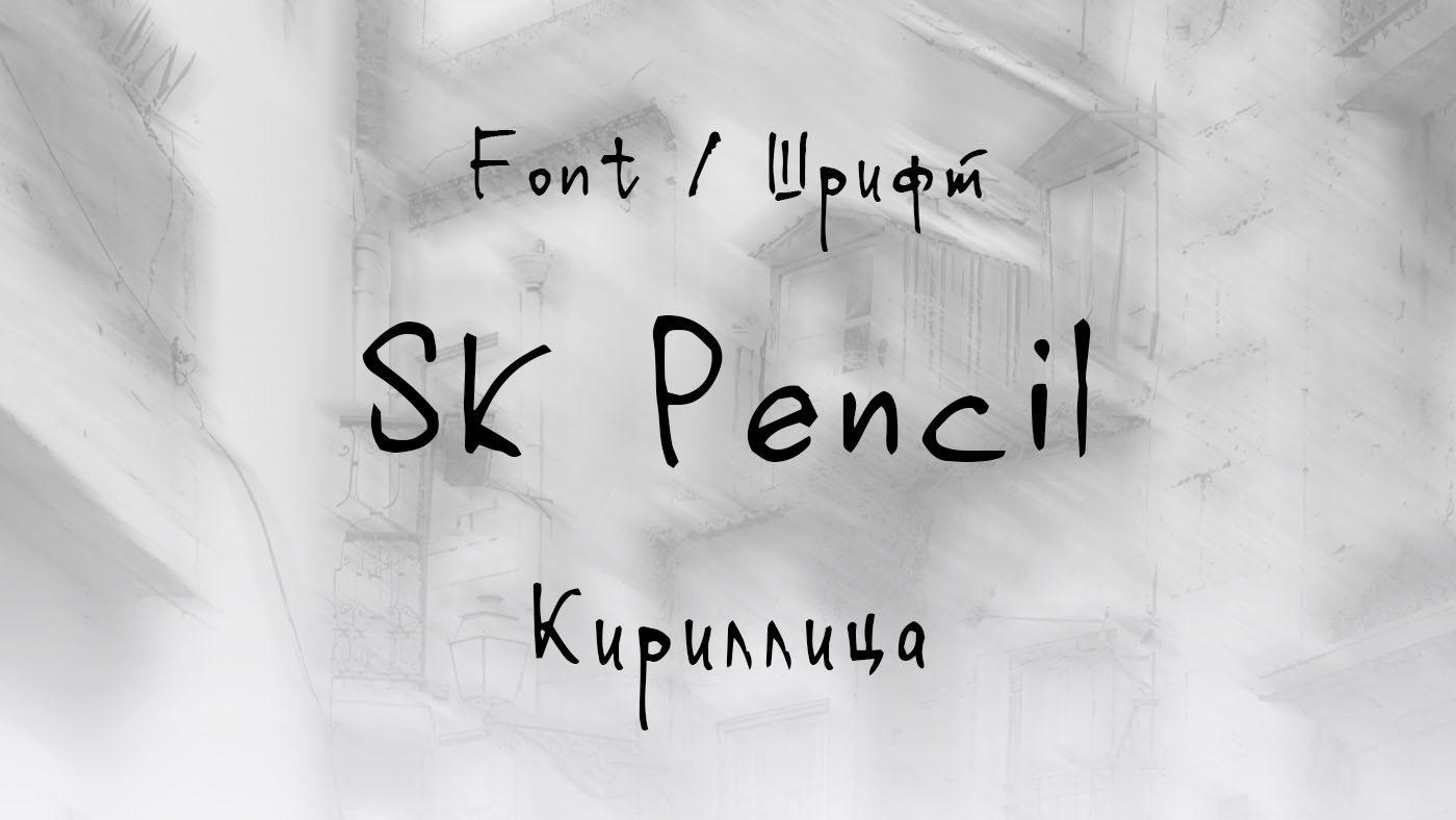 Шрифт SK Pencil Cyrillic