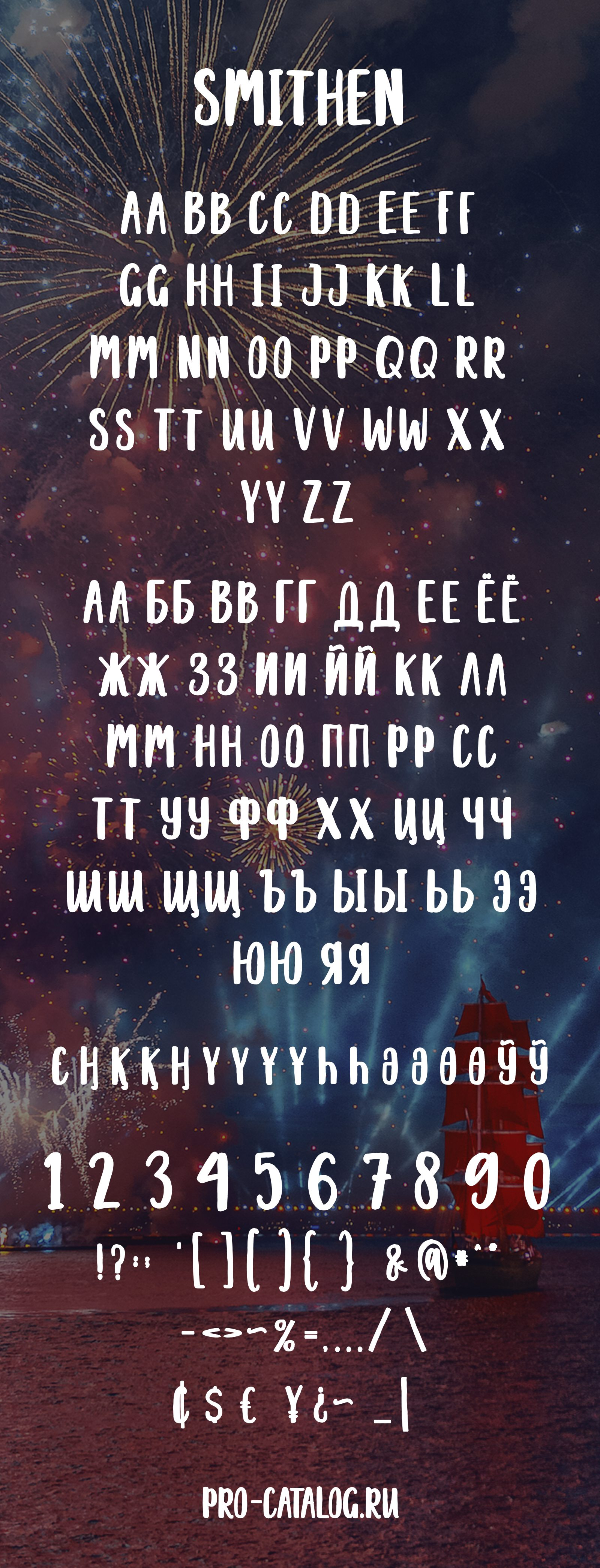 Шрифт Smithen Font Duo Cyrillic