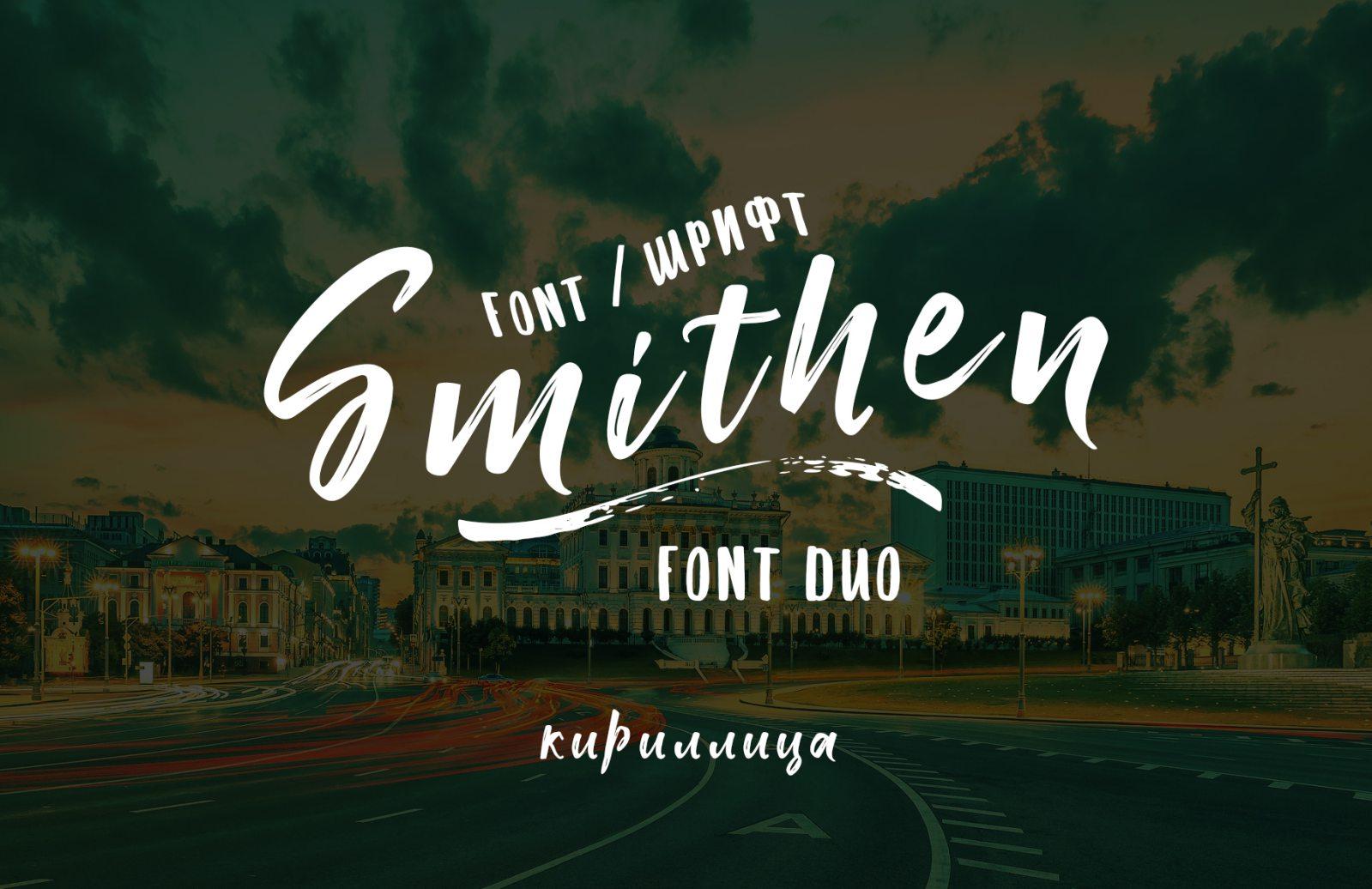 Шрифт Smithen Font Duo Script Cyrillic