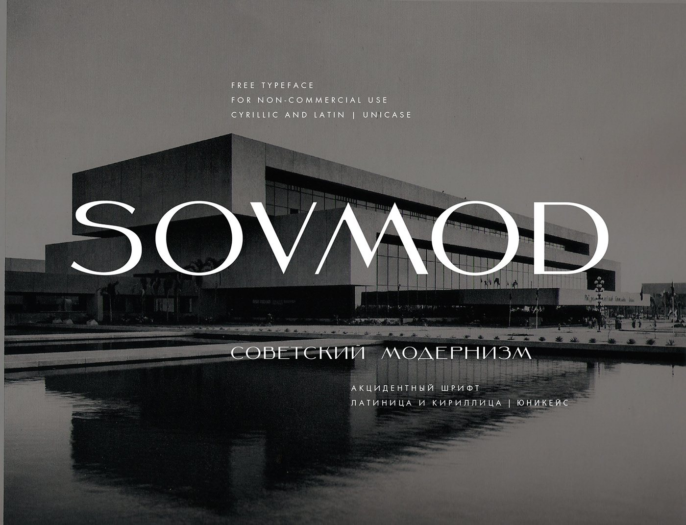 Шрифт SovMod Cyrillic