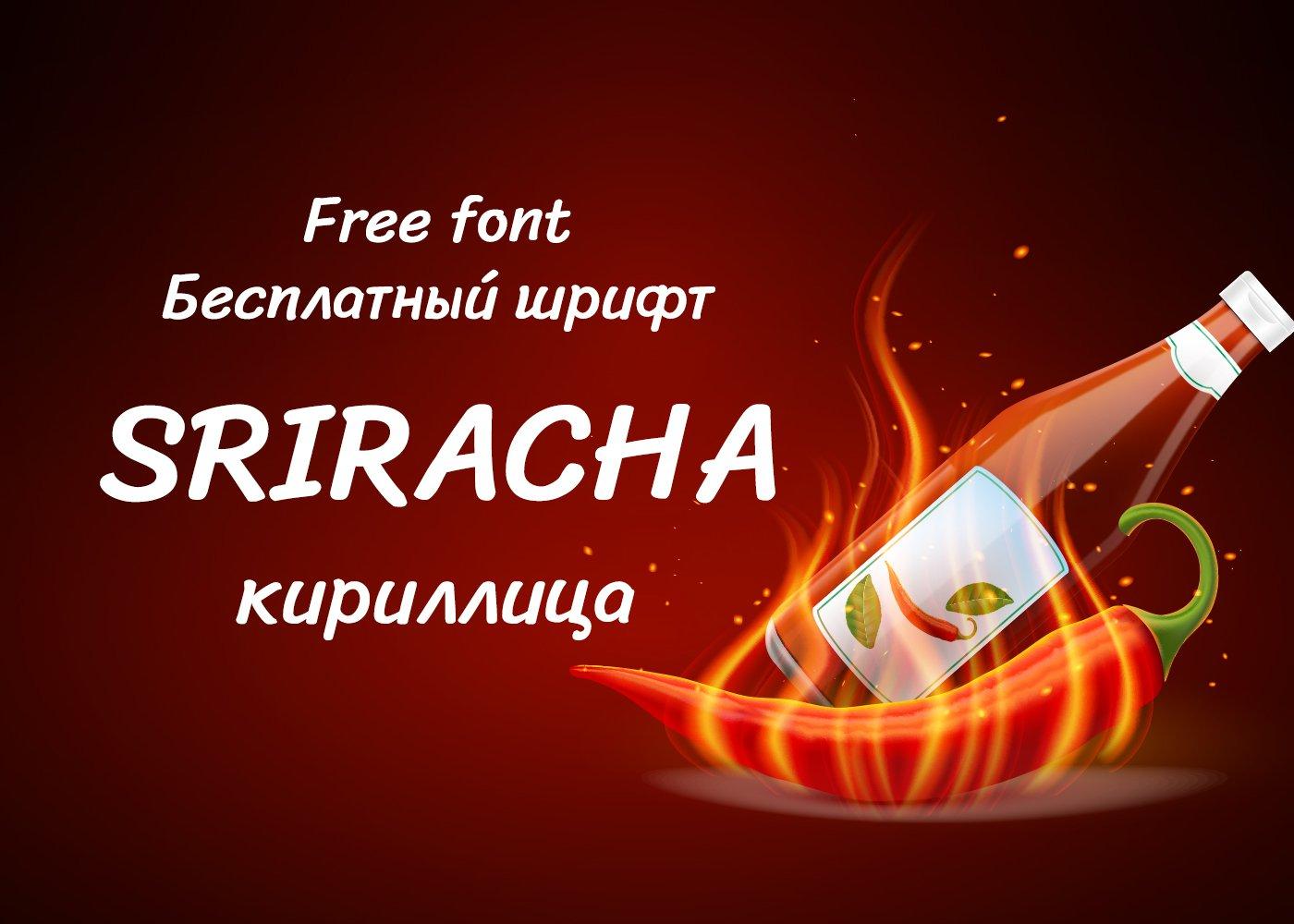 Шрифт Sriracha Cyrillic