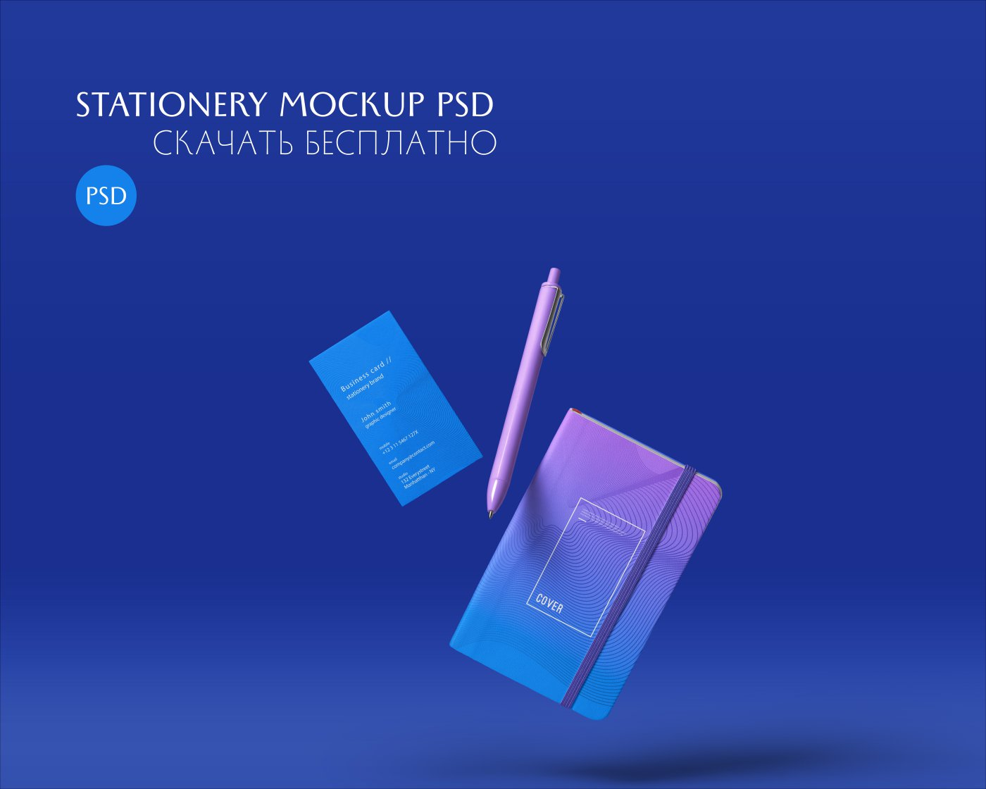 PSD Stationery Mockup Free