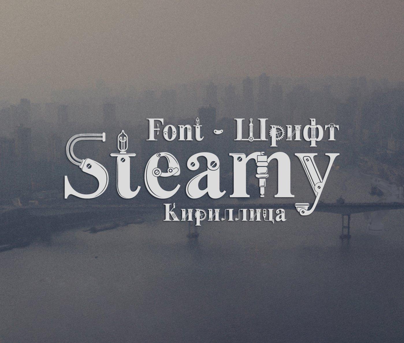 Шрифт Steamy Cyrillic