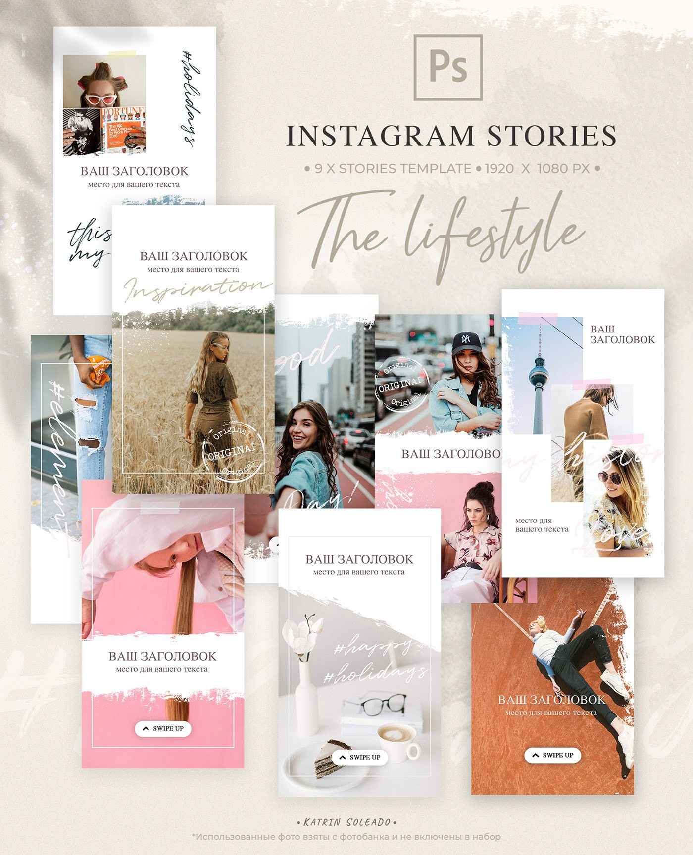 Free Instagram Stories template The Life Style psd