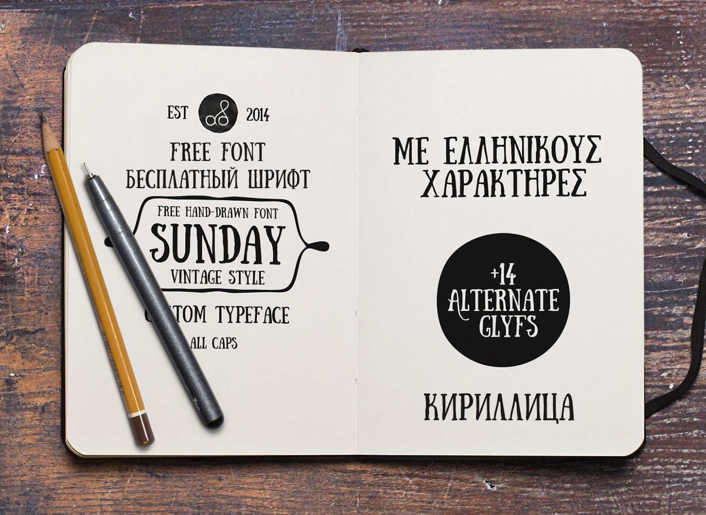 Шрифт Sunday Cyrillic