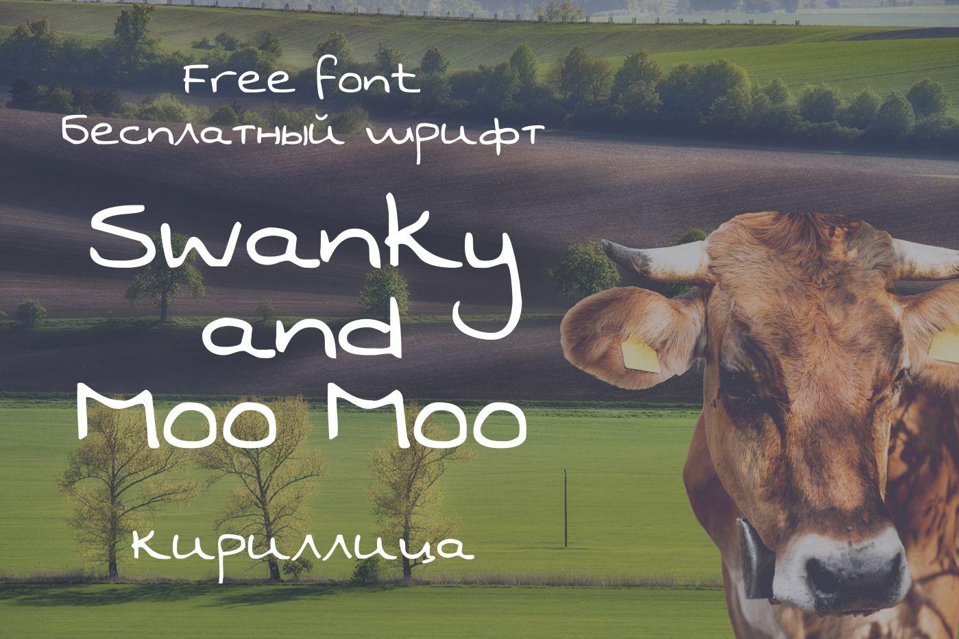 Шрифт Swanky and Moo Moo Cyrillic