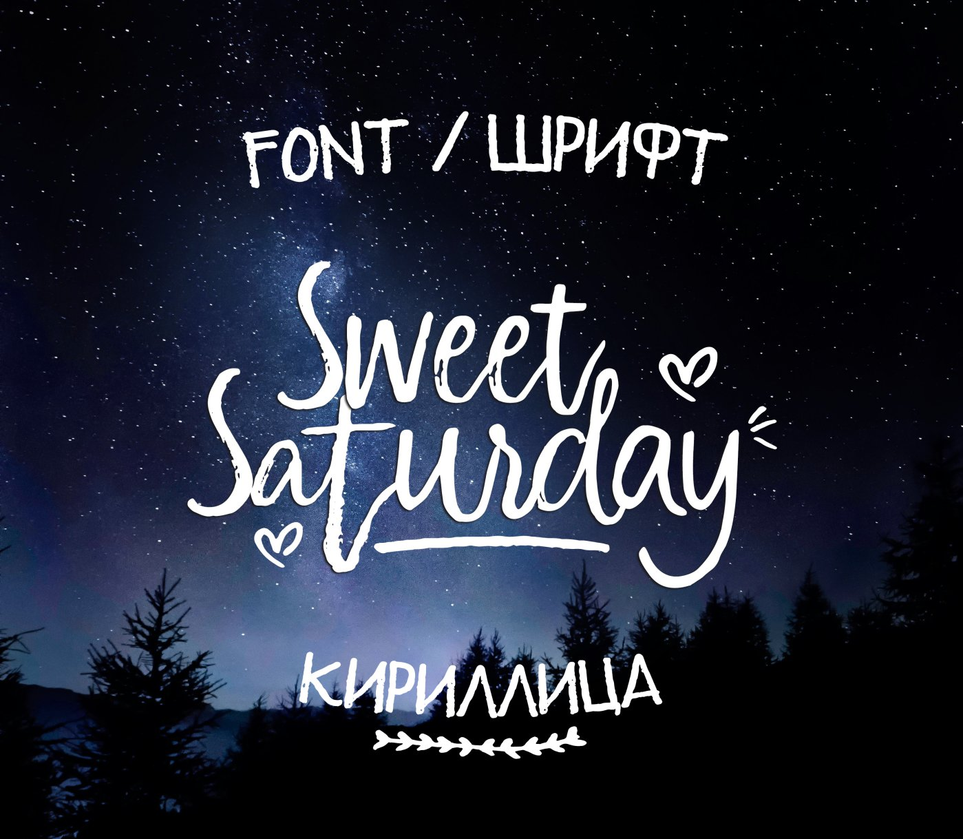 Шрифт Sweet Saturday Cyrillic