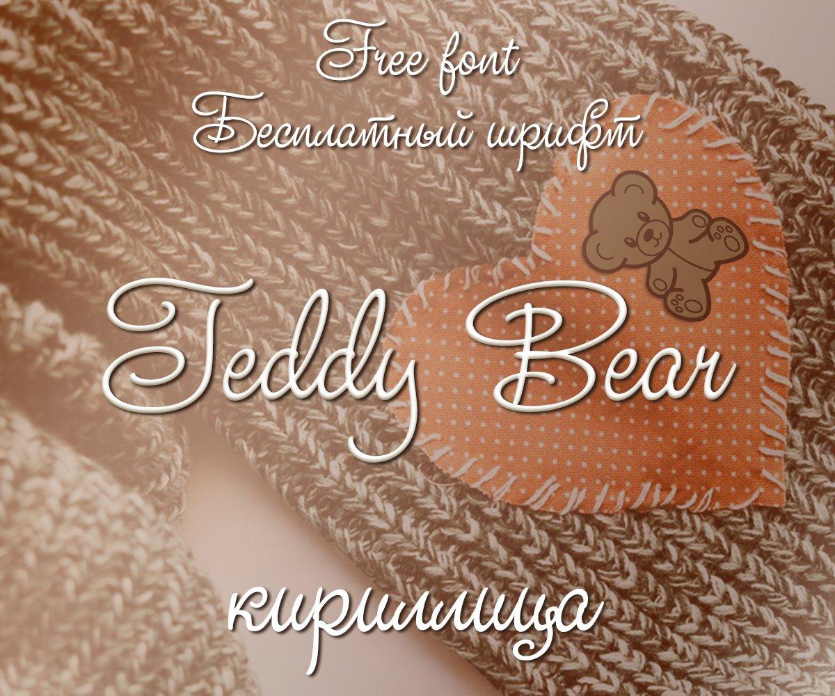 Шрифт Teddy Bear / Studio Lettering Swing Cyrillic