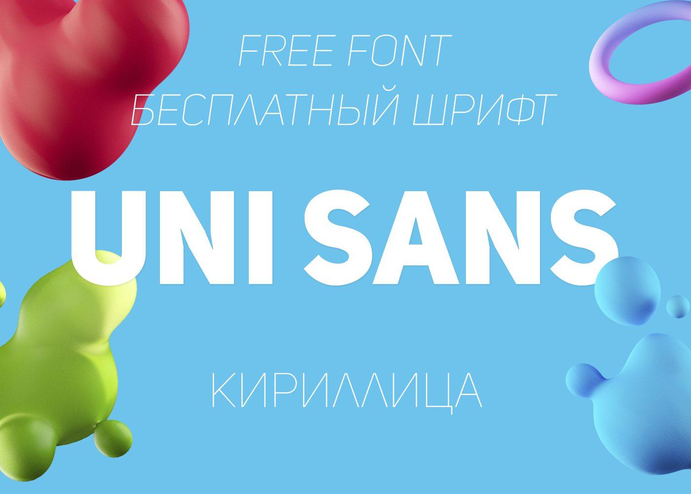 Шрифт Uni Sans Cyrillic