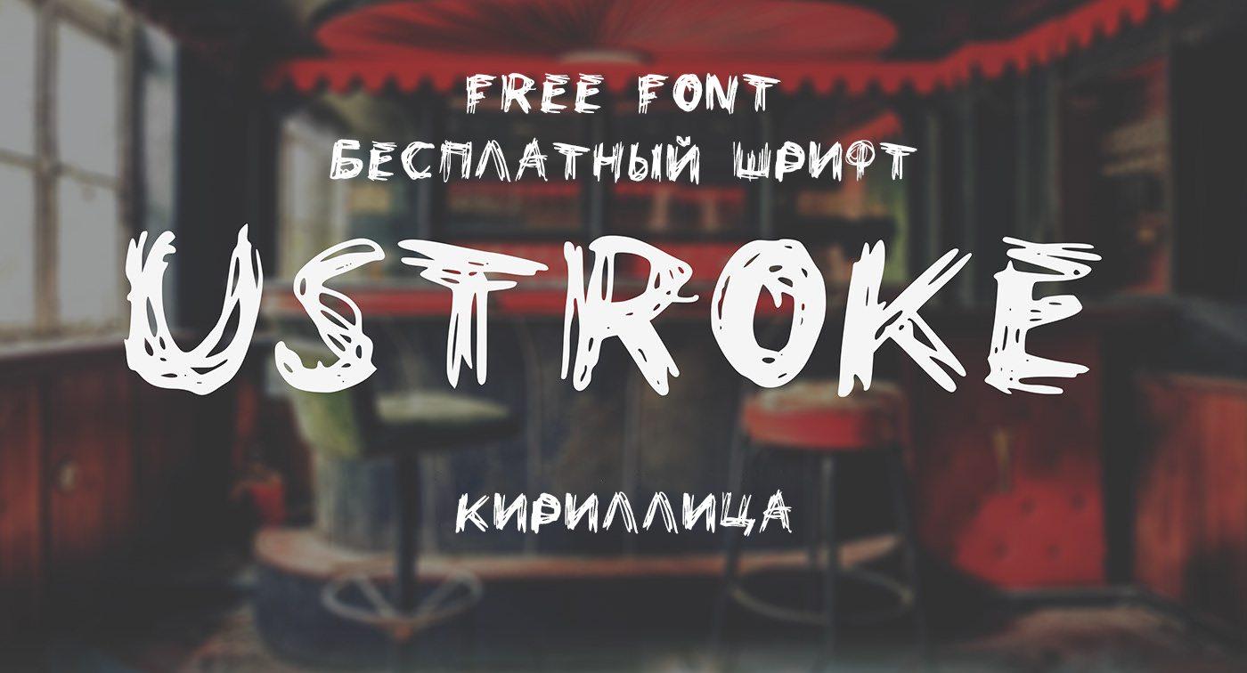 Шрифт UStroke Cyrillic