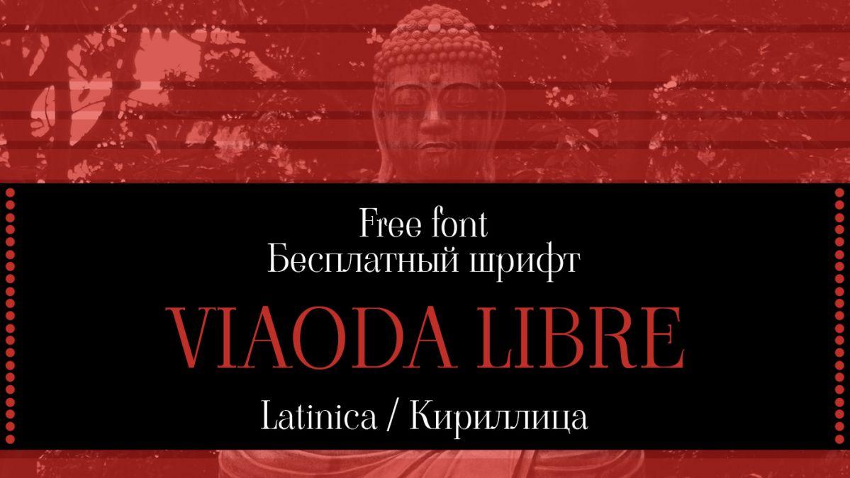 Шрифт Viaoda Libre Cyrillic