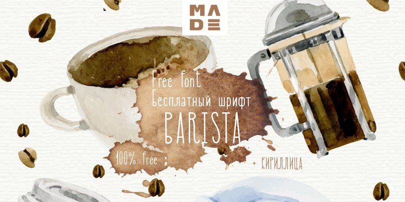 Шрифт Barista Cyrillic
