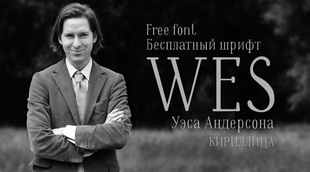 Шрифт Wes Cyrillic