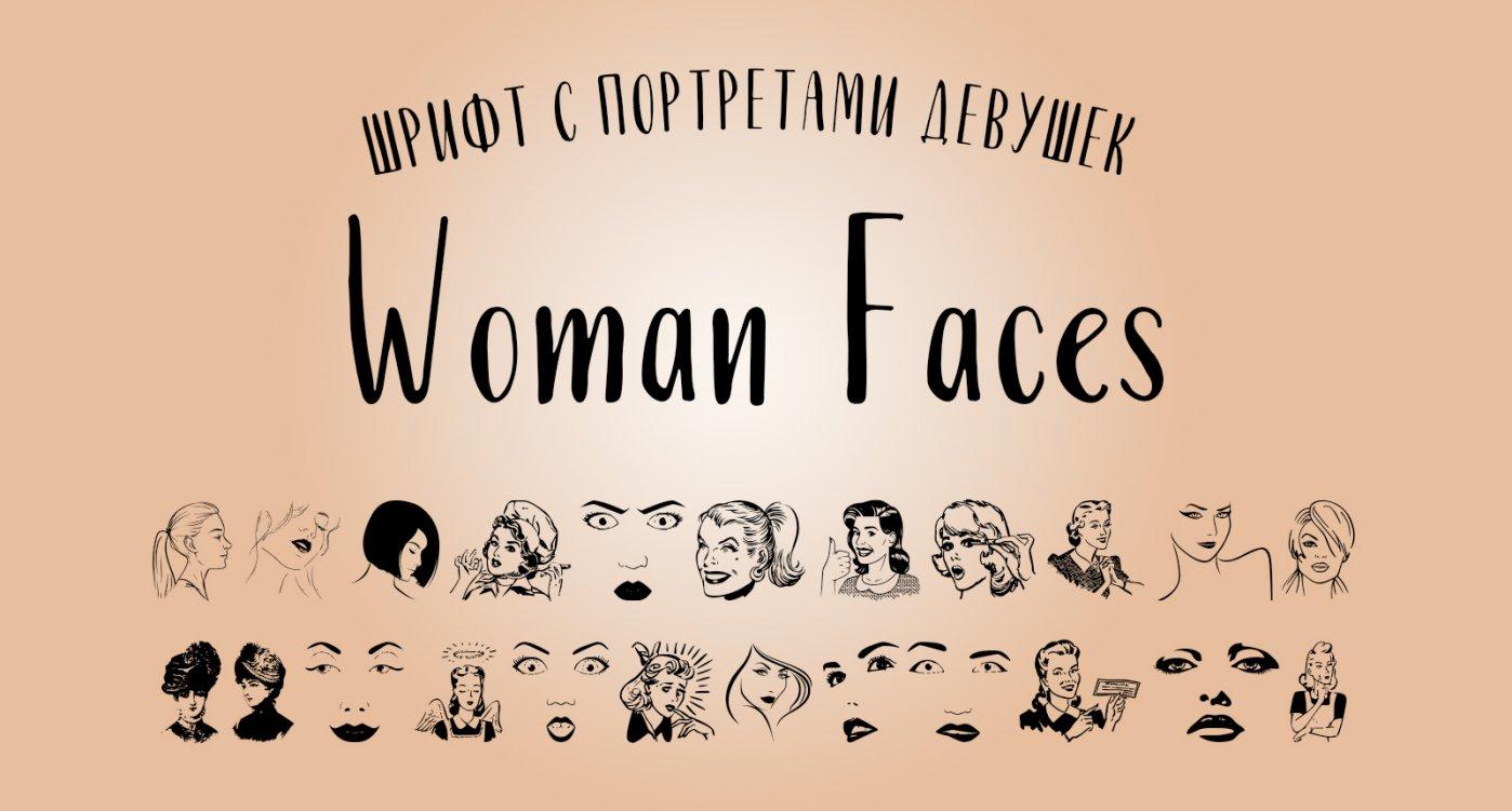 Шрифт с Портретами Девушек Woman Faces